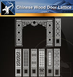 ★Chinese Door Lattice CAD Blocks - Architecture Autocad Blocks,CAD Details,CAD Drawings,3D Models,PSD,Vector,Sketchup Download