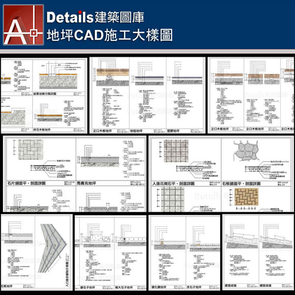 ★【Floor CAD Details Collections 地坪施工大樣合輯】Floor CAD Details Bundle 地坪CAD施工大樣圖 - Architecture Autocad Blocks,CAD Details,CAD Drawings,3D Models,PSD,Vector,Sketchup Download
