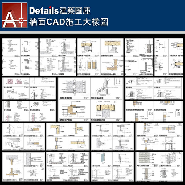 ★【Wall CAD Details Collections 牆面施工大樣合輯】Wall CAD Details Bundle 牆面CAD施工大樣圖 - Architecture Autocad Blocks,CAD Details,CAD Drawings,3D Models,PSD,Vector,Sketchup Download