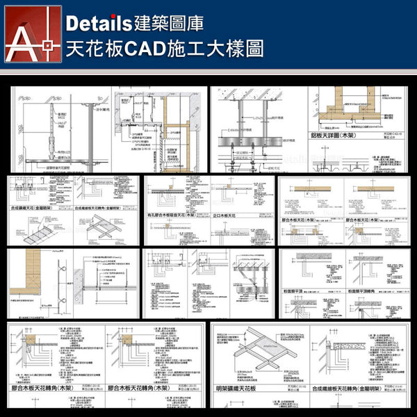 ★【Ceiling CAD Details Collections 天花板施工大樣合輯】Ceiling CAD Details Bundle天花板CAD施工大樣圖 - Architecture Autocad Blocks,CAD Details,CAD Drawings,3D Models,PSD,Vector,Sketchup Download