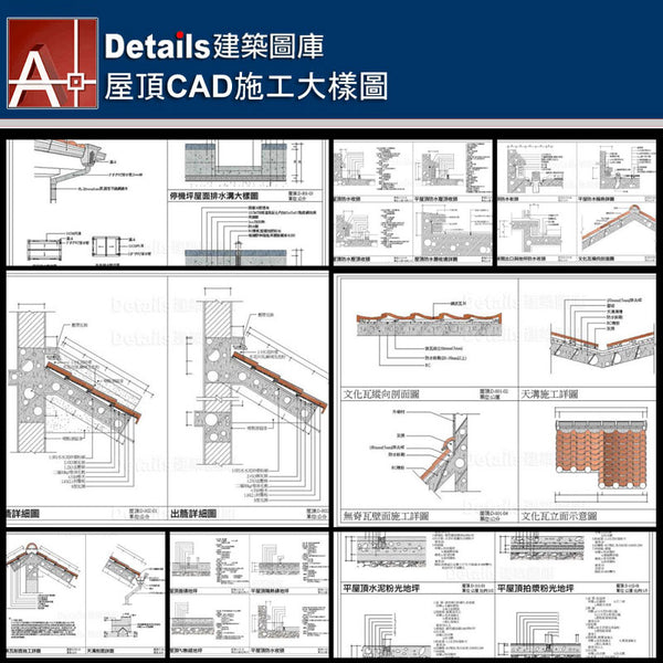 ★【Roof CAD Details Collections 屋頂施工大樣合輯】Roof CAD Details Bundle屋頂CAD施工大樣圖 - Architecture Autocad Blocks,CAD Details,CAD Drawings,3D Models,PSD,Vector,Sketchup Download