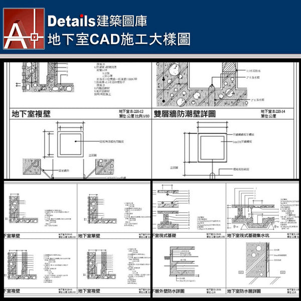 ★【Basement CAD Details Collections 地下室施工大樣合輯】Basement CAD Details Bundle地下室CAD施工大樣圖 - Architecture Autocad Blocks,CAD Details,CAD Drawings,3D Models,PSD,Vector,Sketchup Download