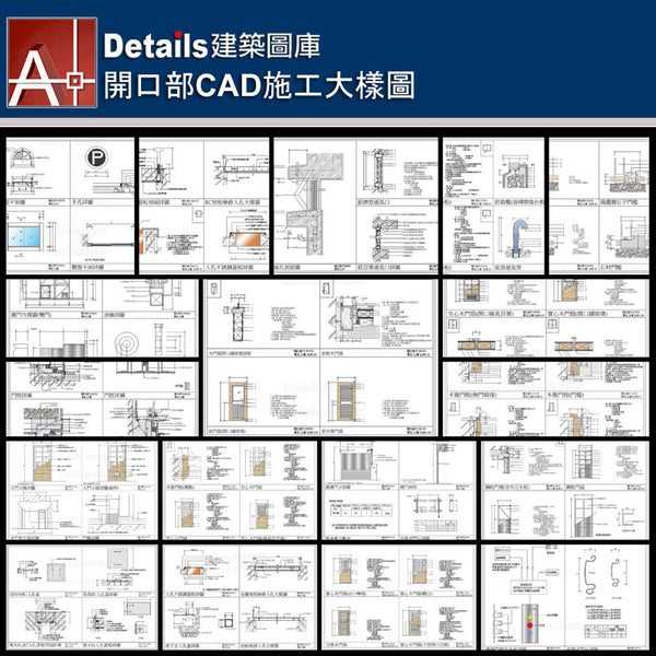 ★【Door,Windows CAD Details Collections 開口部施工大樣合輯】Door,WindowsCAD Details Bundle開口部CAD施工大樣圖 - Architecture Autocad Blocks,CAD Details,CAD Drawings,3D Models,PSD,Vector,Sketchup Download