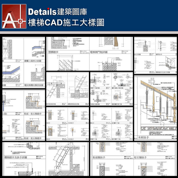 ★【Stair CAD Details Collections 樓梯施工大樣合輯】Stair CAD Details Bundle 樓梯CAD施工大樣圖 - Architecture Autocad Blocks,CAD Details,CAD Drawings,3D Models,PSD,Vector,Sketchup Download