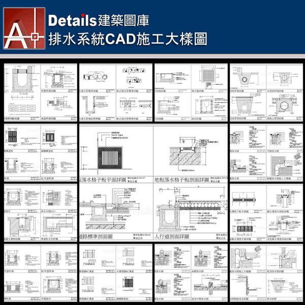 ★【Drainage System CAD Details Collections 排水系統施工大樣合輯】Drainage System CAD Details Bundle 排水系統CAD施工大樣圖 - Architecture Autocad Blocks,CAD Details,CAD Drawings,3D Models,PSD,Vector,Sketchup Download