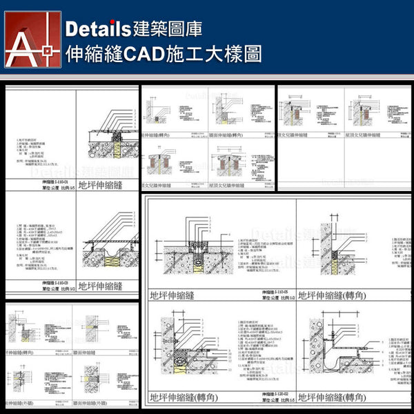 ★【Expansion Joint CAD Details Collections 伸縮縫施工大樣合輯】Expansion Joint CAD Details Bundle 伸縮縫CAD施工大樣圖 - Architecture Autocad Blocks,CAD Details,CAD Drawings,3D Models,PSD,Vector,Sketchup Download