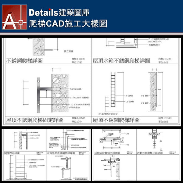 ★【Ladder CAD Details Collections 爬梯施工大樣合輯】Ladder CAD Details Bundle 爬梯CAD施工大樣圖 - Architecture Autocad Blocks,CAD Details,CAD Drawings,3D Models,PSD,Vector,Sketchup Download
