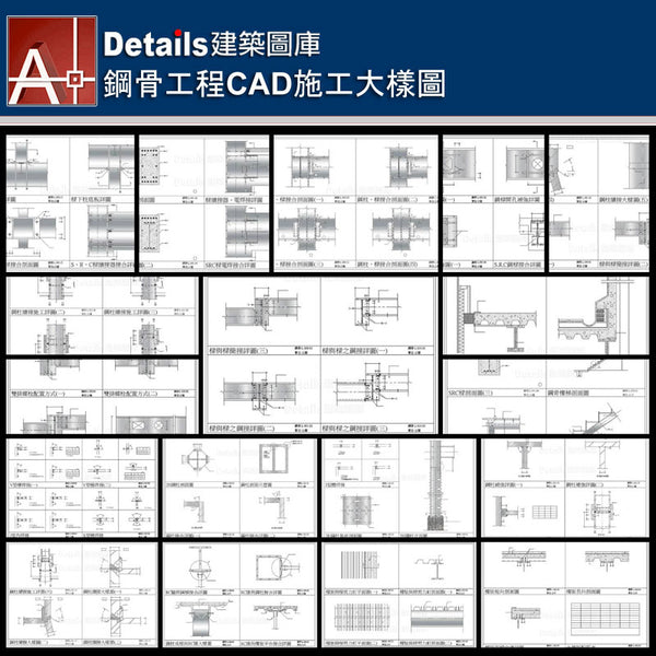 ★【Steel Engineering CAD Details Collections 鋼構工程施工大樣合輯】Steel Engineering CAD Details Bundle 鋼構工程CAD施工大樣圖 - Architecture Autocad Blocks,CAD Details,CAD Drawings,3D Models,PSD,Vector,Sketchup Download