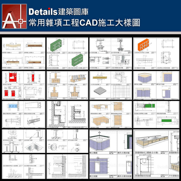 ★【Miscellaneous civil engineering CAD Details Collections 雜項工程施工大樣合輯】Miscellaneous civil engineering CAD Details Bundle  雜項工程CAD施工大樣圖 - Architecture Autocad Blocks,CAD Details,CAD Drawings,3D Models,PSD,Vector,Sketchup Download