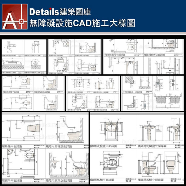 ★【Disabled facilities CAD Details Collections 無障礙設施施工大樣合輯】Disabled facilities CAD Details Bundle  無障礙設施CAD施工大樣圖 - Architecture Autocad Blocks,CAD Details,CAD Drawings,3D Models,PSD,Vector,Sketchup Download
