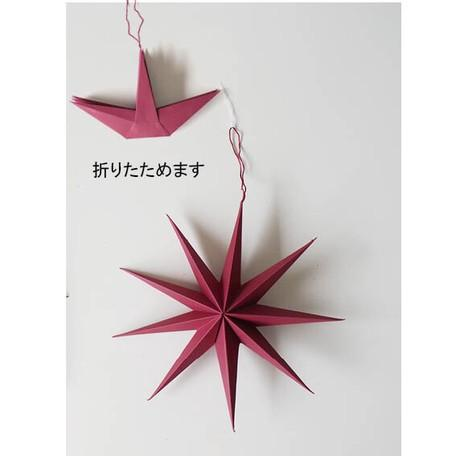 Christmas Ornament | Paper Star | Red | 正價 (4804134338634)