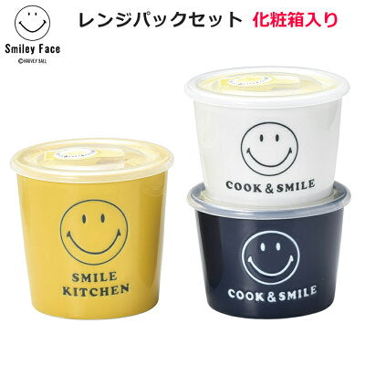 Smiley | Container Set of 3 (1874869583906)