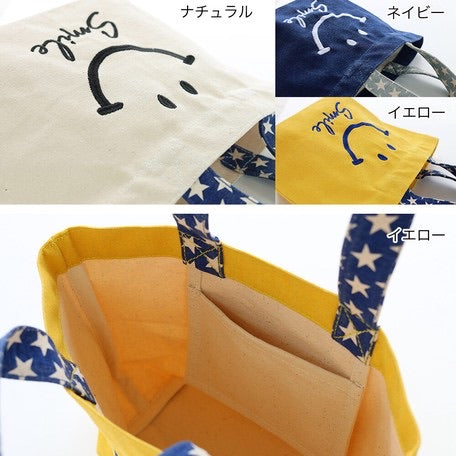 Smiley | Bag Embroidery Plain | Natural | 正價 (4586665377866)