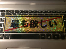 Most Wanted JDM Kanji Sparkle Slap Sticker - ToxicVinyls