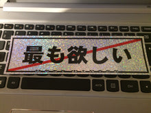 Most Wanted JDM Kanji Sparkle Slap Sticker - ToxicVinyls slap sticker