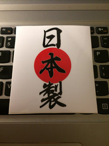 Made In Japan square Slap Sticker