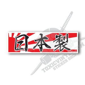 AMade in Japan kanji JDM slap sticker toxicvnyls