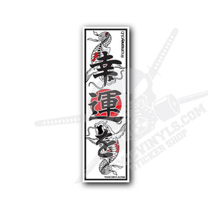 Good Luck No money  Koi JDM slap sticker