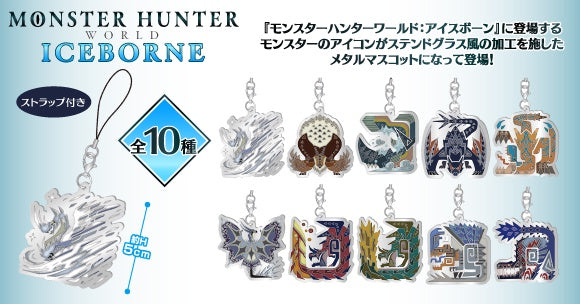Monster Hunter World: Iceborn Monster Icon Keychain (1 Random)