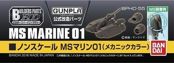 Builders Parts - 1/144 MS Marine 01 (Mechanic Color)