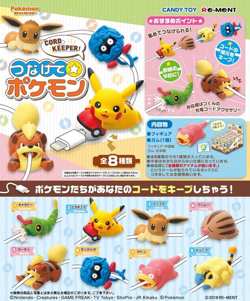 Rement Pokemon Cord Keeper