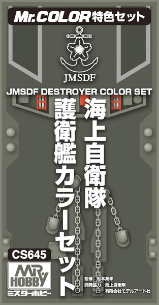 Mr. Color - JMSDF Destroyer Color Set CS645