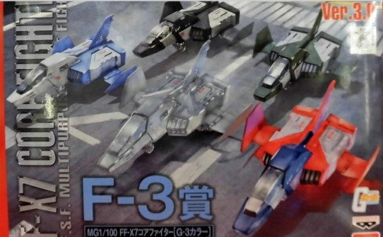 Banpresto F-3 Prize FF-X7 Core Fighter MG 1/100