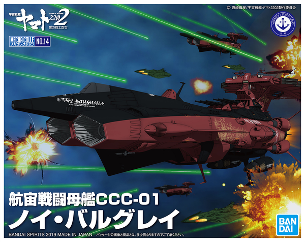 Mecha Collection Astro Battleship - Carrier CCC-0-1 Neu Balgay