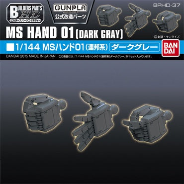 Builders Parts - HD 1/144 MS Hand 01 (E.F.S.F.) Dark Gray