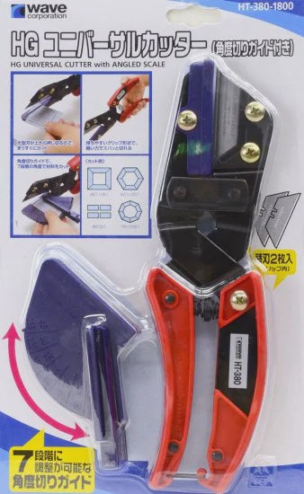HG Universal Cutter (with Angle Cutting Guide)