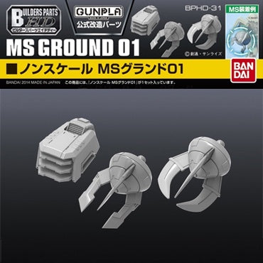 Builders Parts - HD 1/144 MS Ground 1
