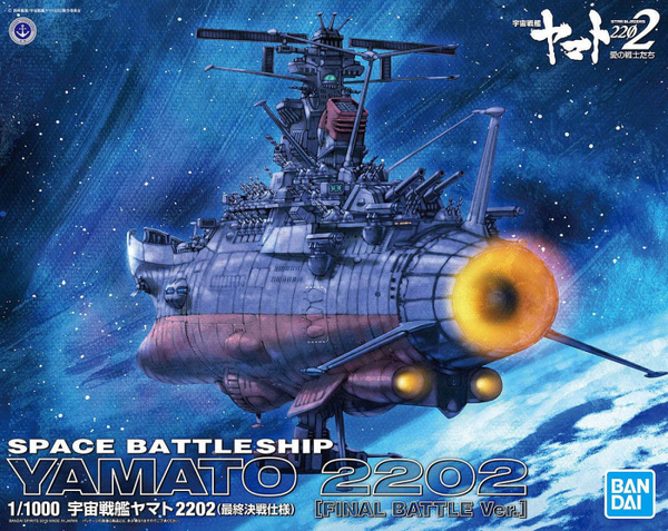 Space Battleship Yamato 2202 (Final Battle Ver.) 1/1000