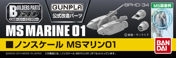 Builders Parts - 1/144 MS Marine 01