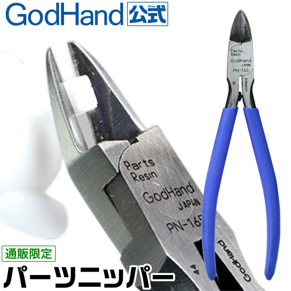 GodHand PN-165 Parts Nipper Large (Limited Item)