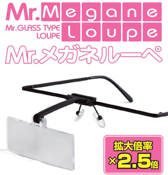 Mr Glass Loupe LP02