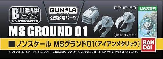 Builders Parts - HD 1/144 MS Ground 1 (Iron Metallic)