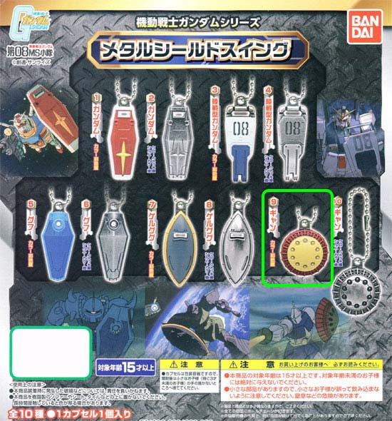 Gundam Shield Keychain