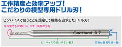GodHand - Drill Bit for set of 5 (A)