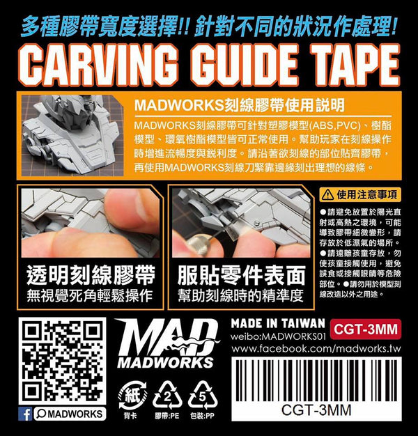 MAD - 10mm Carving Guide Tape CGT-10MM