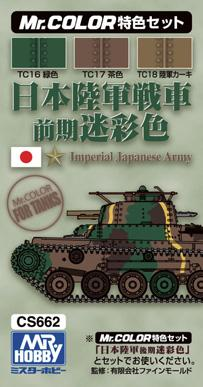 Mr. Color - Japanese Army Tank Color Set Early Ver. CS662