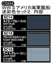 Mr. Color - US Navy Warship Camouflage Color Set 2 (WW2) CS644