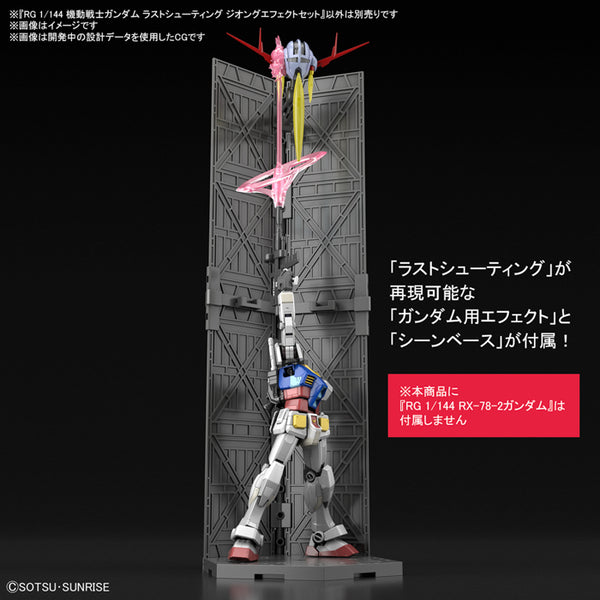 [Pre-Order] [ETA Feb 2021] Mobile Suit Gundam Last Shooting Zeong Effect Set 1/144