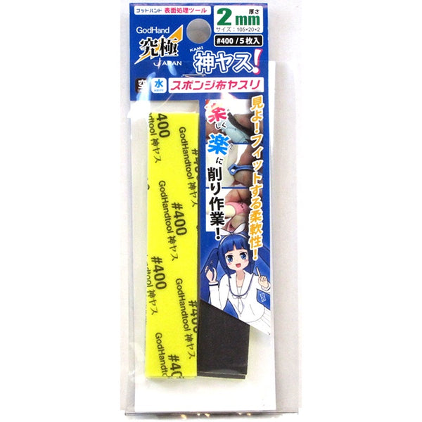 Kamiyasu Sanding Stick #400-2mm (5pcs)