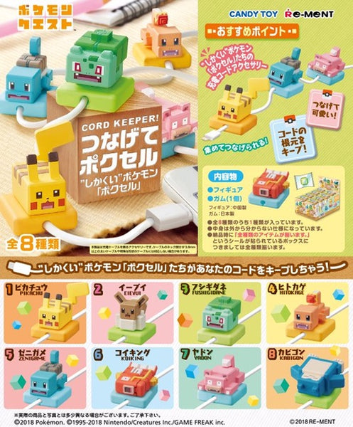 Rement Pokemon Quest Cord Keeper