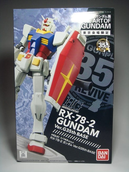 HG RX-78-2 Gundam Ver. G35th Base The Art of Gundam