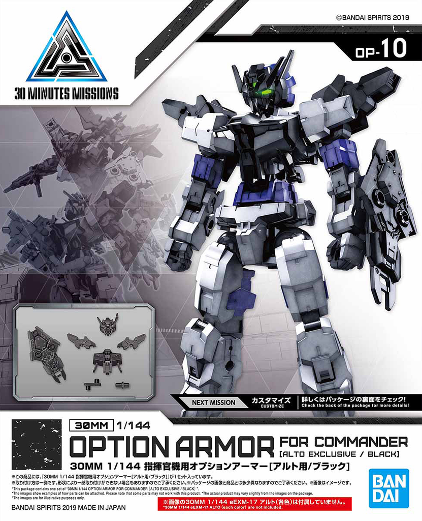30MM OP#010 Option Armor for Commander Type [Alto Exclusive / Black]
