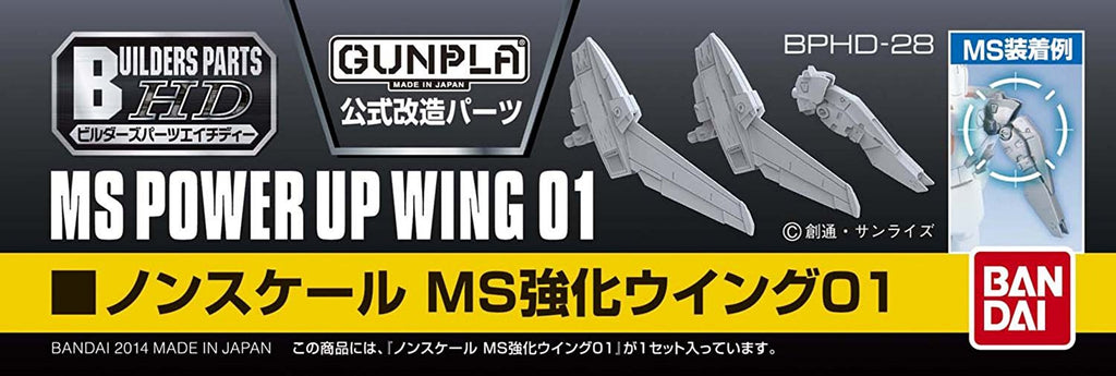 Builders Parts - HD MS Wing 01
