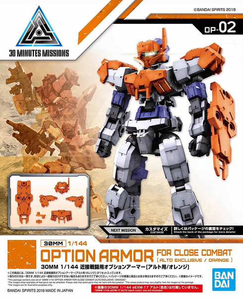 30MM Option Armor for Close Combat [Alto Exclusive/Orange] 1/144