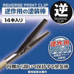Reverse Paint Clip - PPC-N13 (14pc)