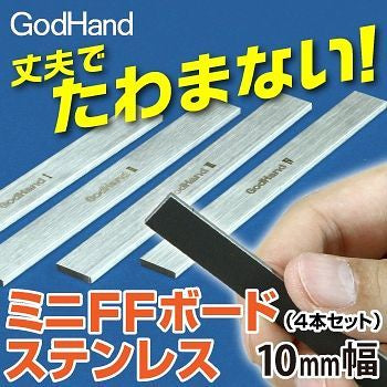 Godhand Mini FF Board Steel (Set of 4pcs) 10mm Width GH-FFM-10